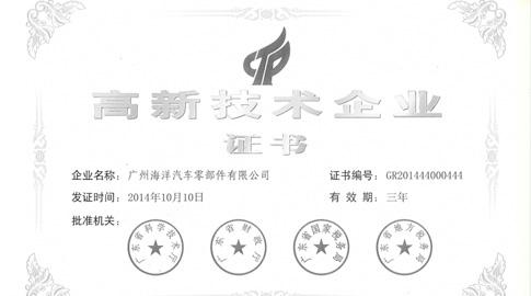 2014年获得了广东省科学技术厅颁发了高新技术企业证书