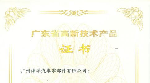 2016年获得了汽车座椅零部件成型模具广东省高新技术产品证书。
