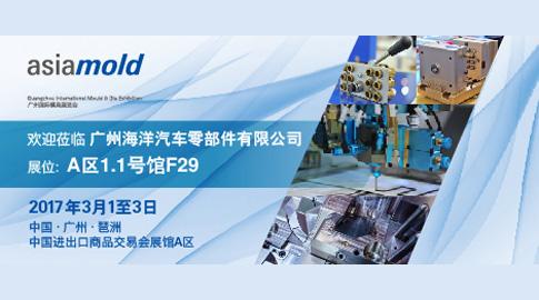 參展2017广州国际模具展览会(Asiamold)
