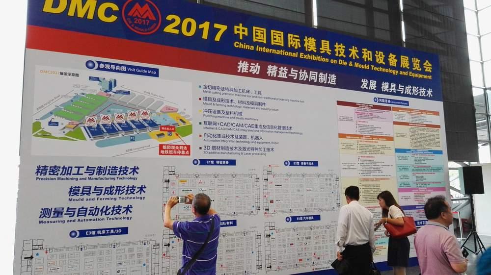 参展上海DMC展会