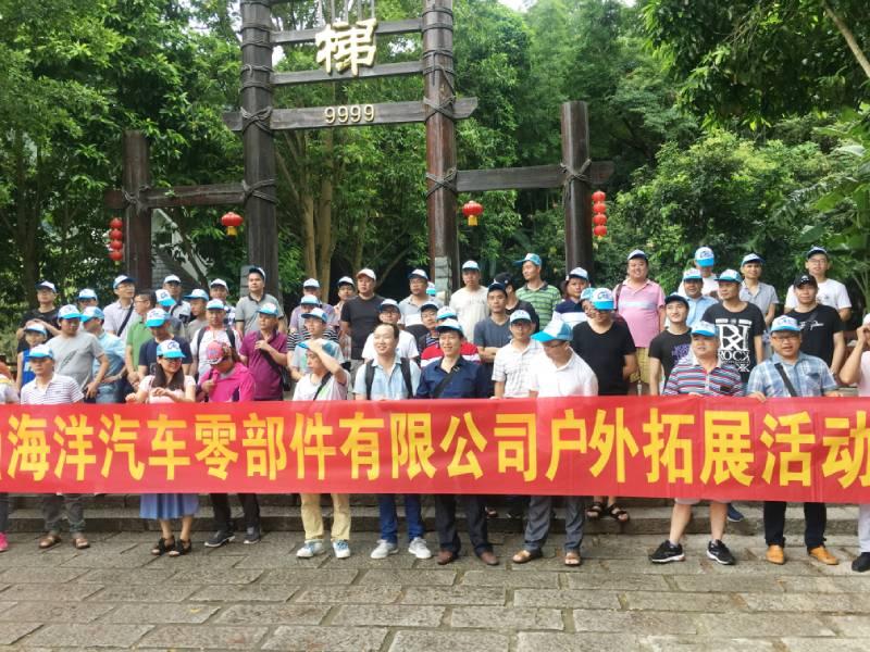 广州易胜博官网客户端下载汽车零部件有限公司户外拓展活动