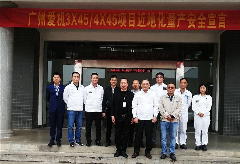 广州爱机3X45/4X45项目近地化量产安全宣言