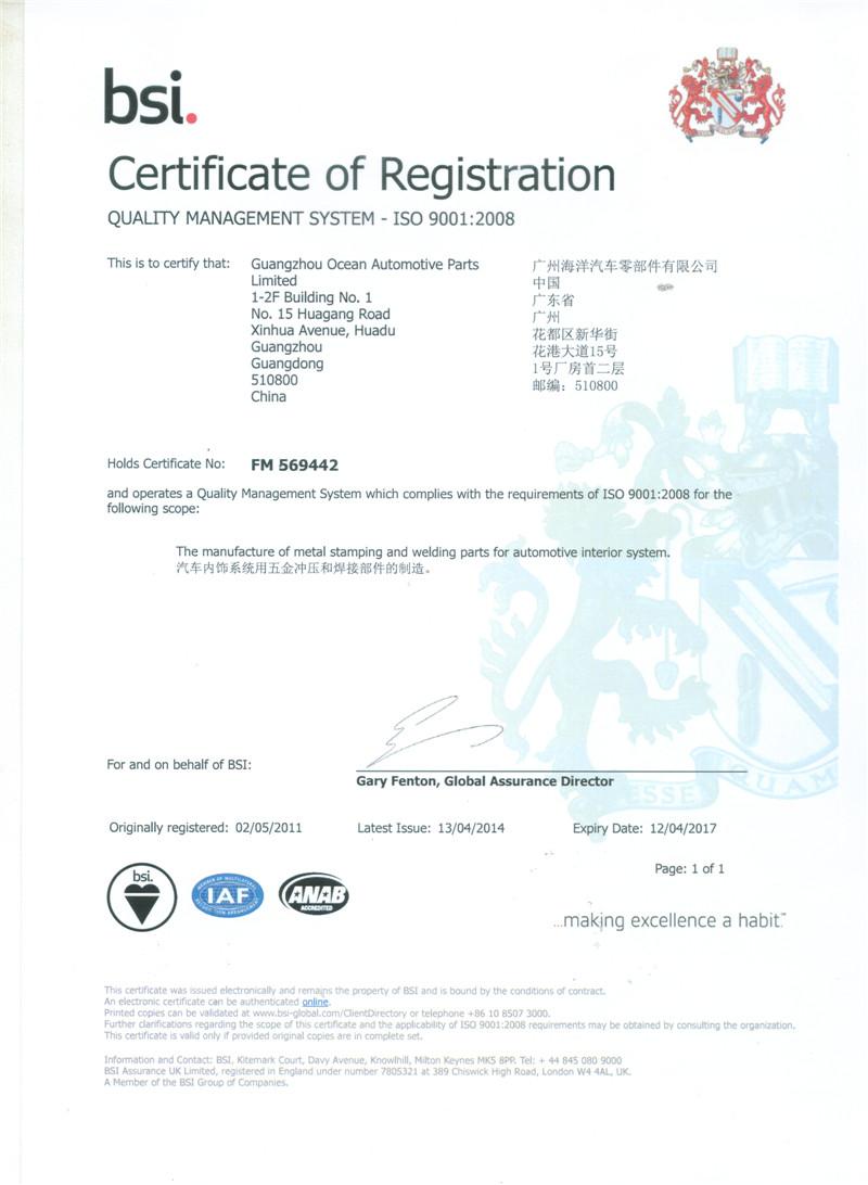 ISO 9001 : 2008 证书