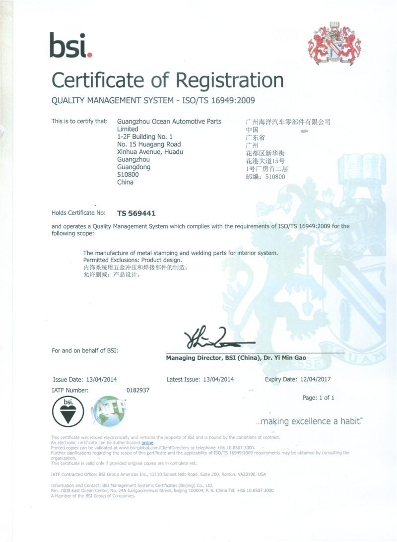 ISO/TS 16949 : 2009 证书